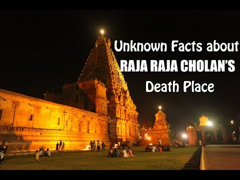 Raja raja cholan death place | thanjavur big temple history in tamil | tanjore temple secrets
