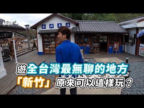 遊全台灣最無聊的地方「新竹」原來可以這樣玩?《VS MEDIA》