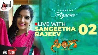 Live with SANGEETHA RAJEEV 2 Sinnga Shaane Top Agavne Dharma Vish Uday K Mehta
