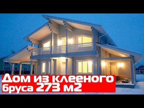 Дом из клееного бруса площадью 273 м2//Дома из клееного бруса компании Tommer в СПб