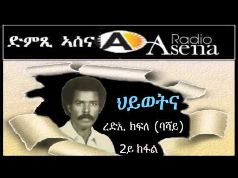 Voice of Assenna: Our Lives - ህይወትና - Redei Kifle ( Bashay) Part 2, Wed, April 24, 2017