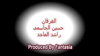 الغرقان راشد الماجد و حسين الجسمى كاريوكى