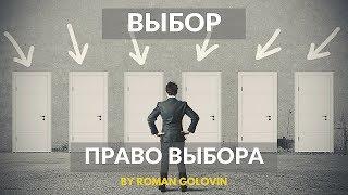 Выбор - Выбор и право выбора