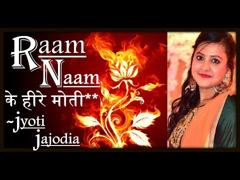 राम नाम के हीरे मोती - Raam Naam ke Hire Moti - Jyoti Jajodia