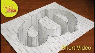 How to Draw 3D Punjabi Letter URA - Draw the Letter URA in 3D - Easy Trick Art - Art Konna