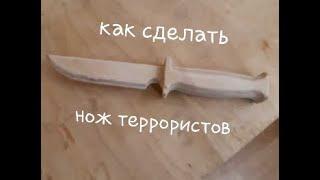Как сделать стандартный нож террористов из CS GO