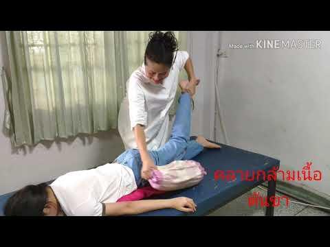 แพทย์ตะวันออก กายภาพบําบัด เรียนกายภาพบำบัดอยู่ที่บ้าน สอนคลายกล้ามเนื้อขาด้านหลัง