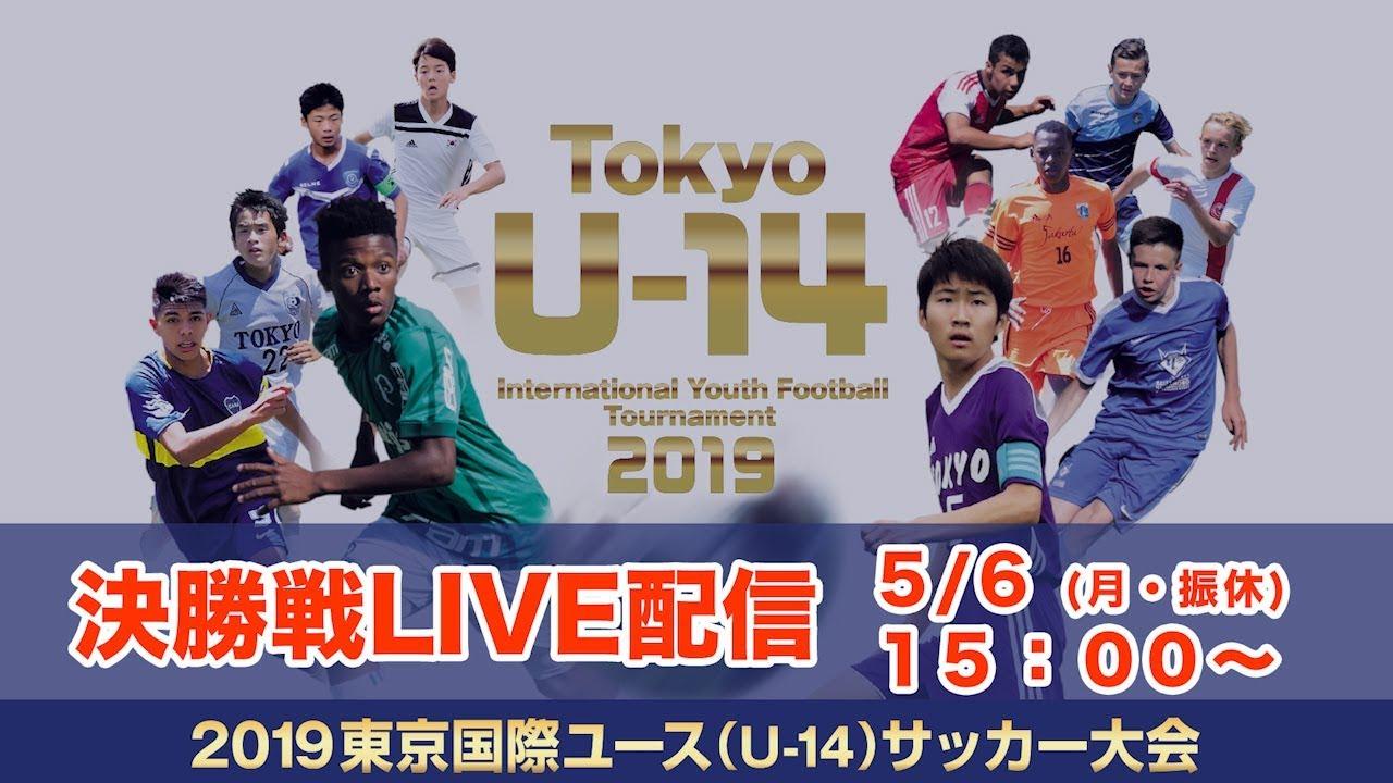 Tokyo U-14 International Youth Football Tournament 2019