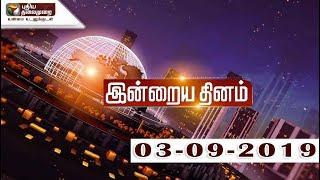 இன்றைய தினம் - Today News | India News | Latest News | Tamil News | World News | 03/09/2019