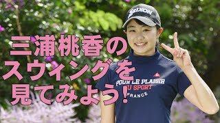 女子ツアーのネクストヒロイン!三浦桃香のスウィング分析【スウィング大辞典】