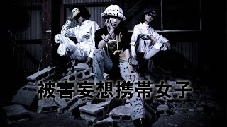 【コスプレ動画】ハートの海賊団で被害妄想携帯女子(笑)踊ってみた【ダンス】
