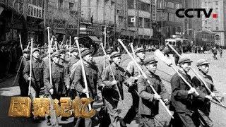 《国家记忆》 20190510 《南京路上好八连》——美名传扬| CCTV中文国际