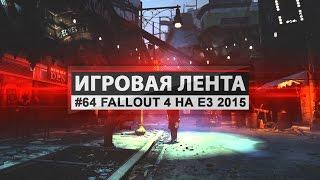 Игровая Лента - #64 Fallout 4 на E3 2015