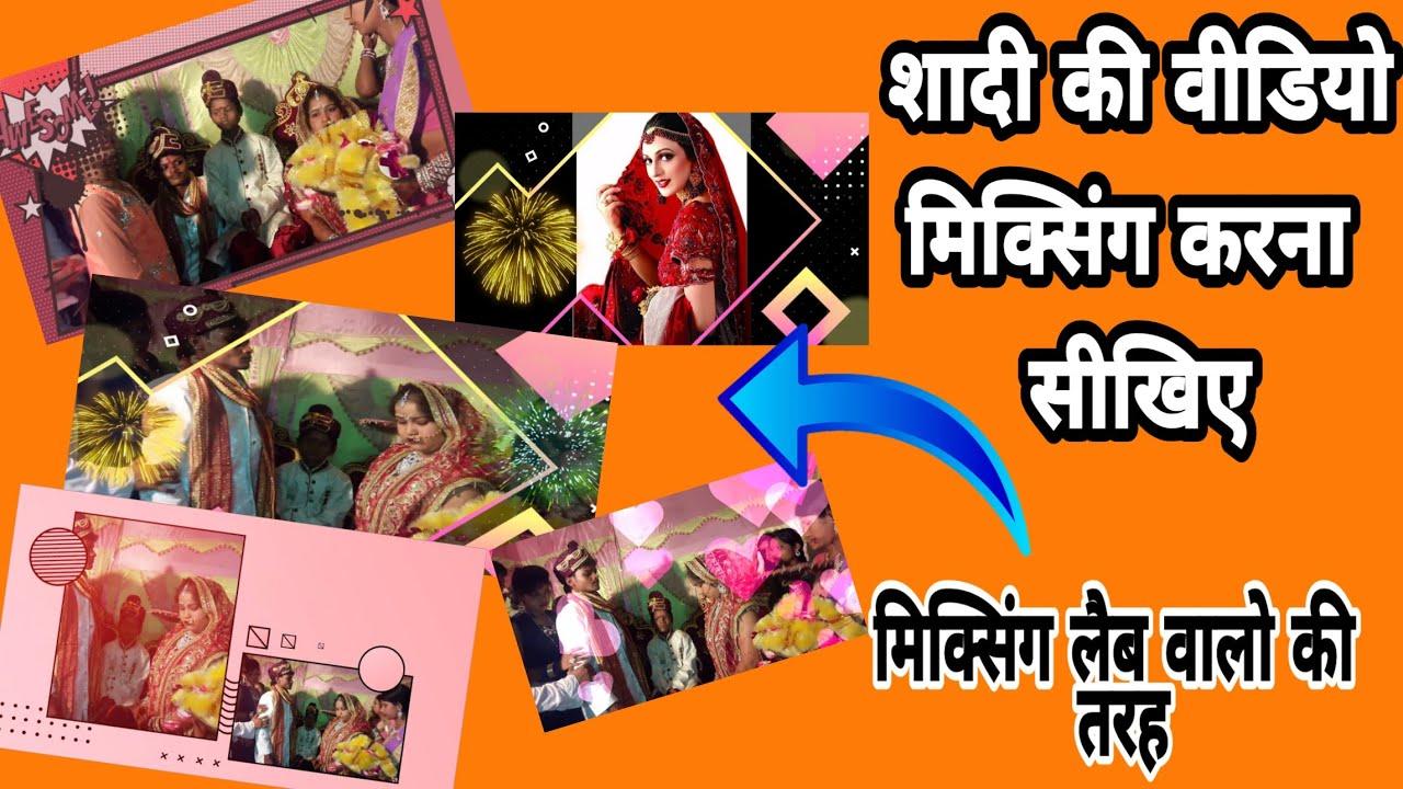 Photo Ka Video Banane Wala Apps Video Editor Wedding Video Mixing On Android Youtube