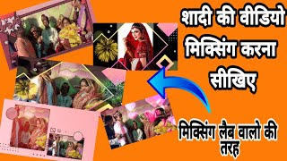 photo ka video banane wala apps || Video Editor || Wedding Video Mixing on Android