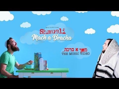 Shmueli Ungar - Mach A Bracha! - שמילי אונגר - מאך א ברכה - The Music Video