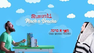 Shmueli Ungar - Mach A Bracha! - שמילי אונגר - מאך א ברכה - The Music Video