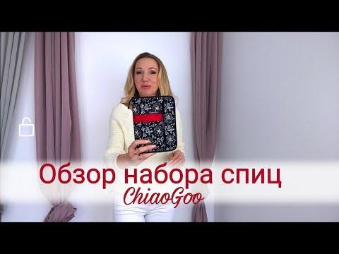 ОБЗОР набора СПИЦ ChiaoGoo ЧИАГУ (полный набор) Магазин ПРОКЛУБОЧКИ