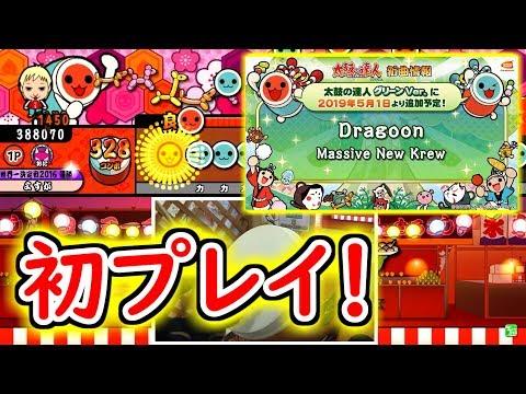"""【太鼓の達人グリーン""""新曲""""】Dragoon 初プレイ! player:よすが"""
