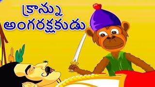 క్రాన్ను అంగరక్షకుడు - Stories In Telugu | Telugu Stories For Children | Moral Stories in Telugu