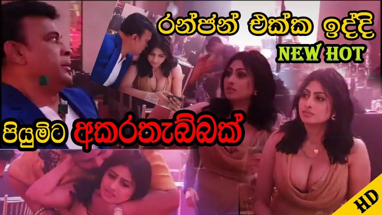 Download Piumi hansamali / Ranjan ramanayaka /ranjan / hot/ sexy / party / leak video/ piumi hot / piumi sexy