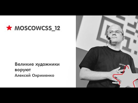 Великие художники воруют. Алексей Охрименко