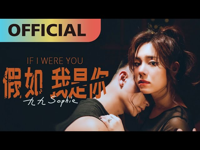 九九 Sophie Chen -【假如我是你】If I Were You | Official MV