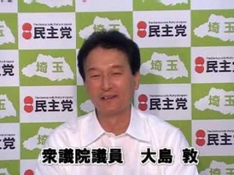 民主党埼玉県第6区総支部長 大島...