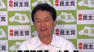 民主党埼玉県第6区総支部長 大島敦