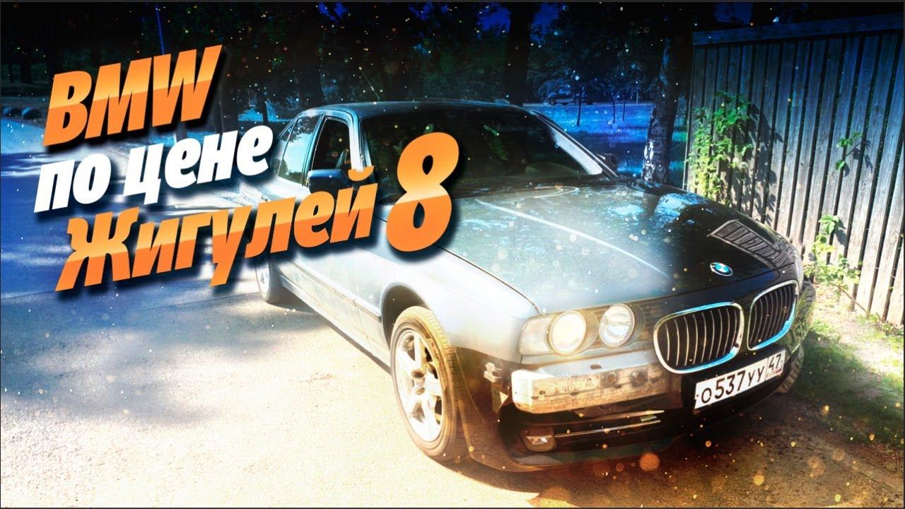 БМВ по цене жигулей. ЧАСТЬ 8. Из BMW 524 E34 в BMW 750L F02 ... сон или реальность?