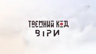 Таємний код віри. Світові релігії в Україні
