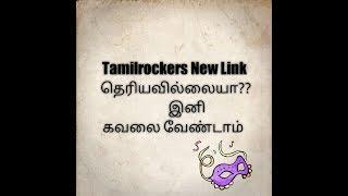 Tamilrockers New link கண்டுபிடிப்பது எப்படி??