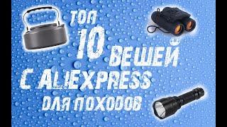 Топ 10 вещей с AliExpress для походов в лес