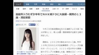芸能界入りわずか半年でNHK朝ドラに大抜擢…驚異の13歳・清原果耶 ...