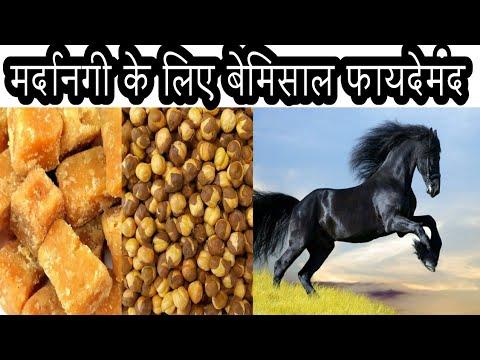 Amazing Health Benefits of Jaggery (Gur) and Roasted Chana || Bhuna Chana
