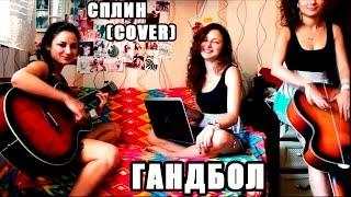 Сплин - Гандбол (cover)