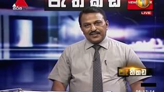 Pathikada, Sirasa TV with Bandula Jayasekara 28th of May 2019, Major General Priyantha Napagoda. Thumbnail