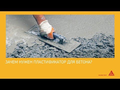 Брака можно избежать: зачем нужен пластификатор для бетона
