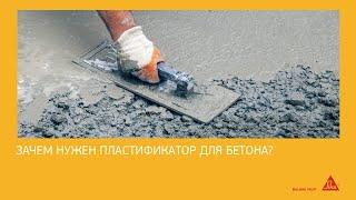 Пластификатор для бетона и для чего он нужен