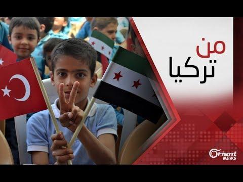 رغم الحدود والقارات.. الثورة مستمرة في ضمائر اللاجئين – من تركيا  - نشر قبل 15 ساعة