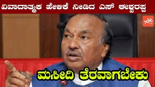 KS Eshwarappa Controversial Statement   Karnataka BJP   YOYO Kannada News