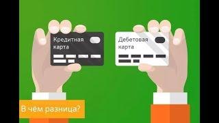 в чем отличие дебетовой карты от кредитной карты, овердрафтной карты?