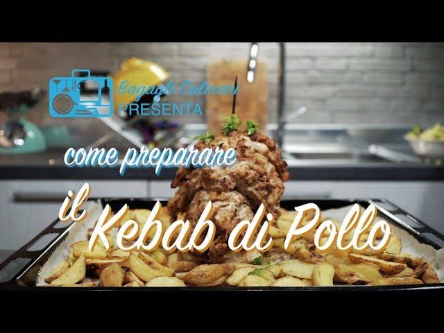 Ricetta Kebab Con Petto Di Pollo.Come Preparare Il Kebab Di Pollo Youtube