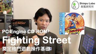 街頭霸王 Fighting Street ファイティングストリート NEC PC Engine CD-ROM TurboGrafx-16 PCエンジン 破關 Playthrough クリア