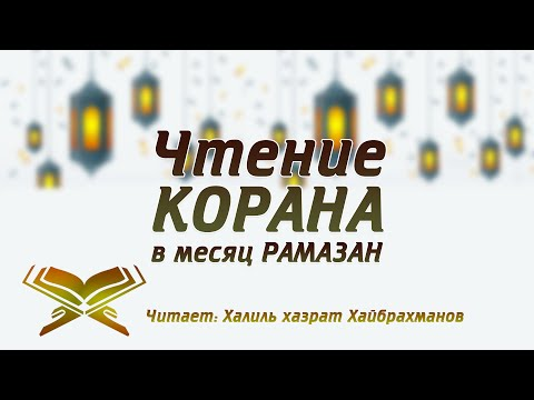 Чтение Корана. Джуз - 19. Халиль хазрат Хайбрахманов