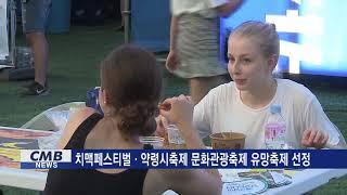 [대구뉴스] 대구치맥페…