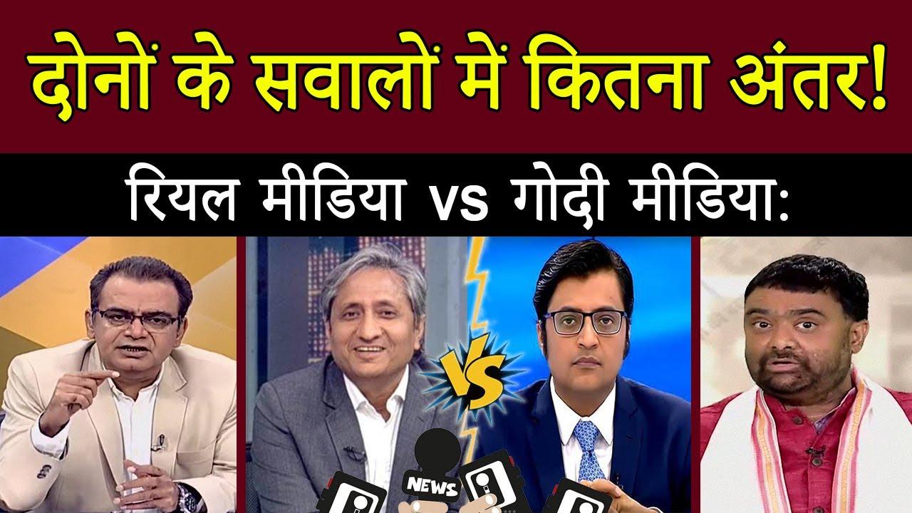 Ravish Kumar vs Arnab | दोनों के सवालों में कितना अंतर! | Real Media | Godi Media |
