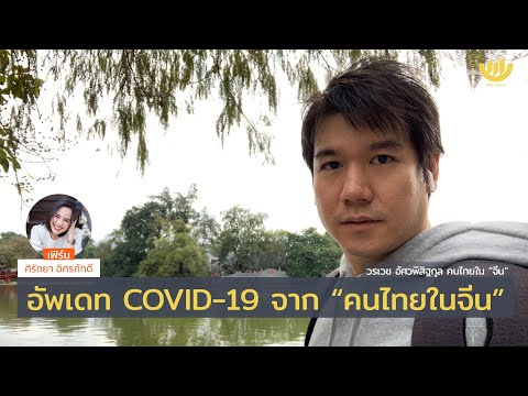 """#เราต้องรอด Special : อัพเดท COVID-19 จาก """"คนไทยในจีน"""""""