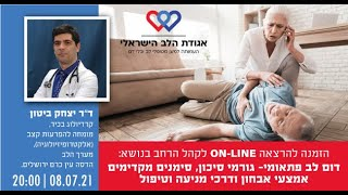 דום לב פתאומי אצל גברים ונשים | אגודת הלב הישראלי