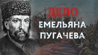 Дело Емельяна Пугачёва. Нестыковки в официальной истории
